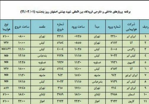 برنامه پرواز های 1 خرداد ماه فرودگاه شهید بهشتی اصفهان