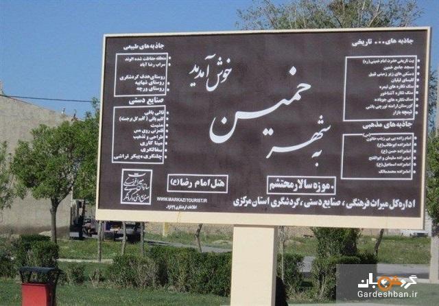 زادگاه بنیانگذار انقلاب اسلامی ایران به روایت تصاویر