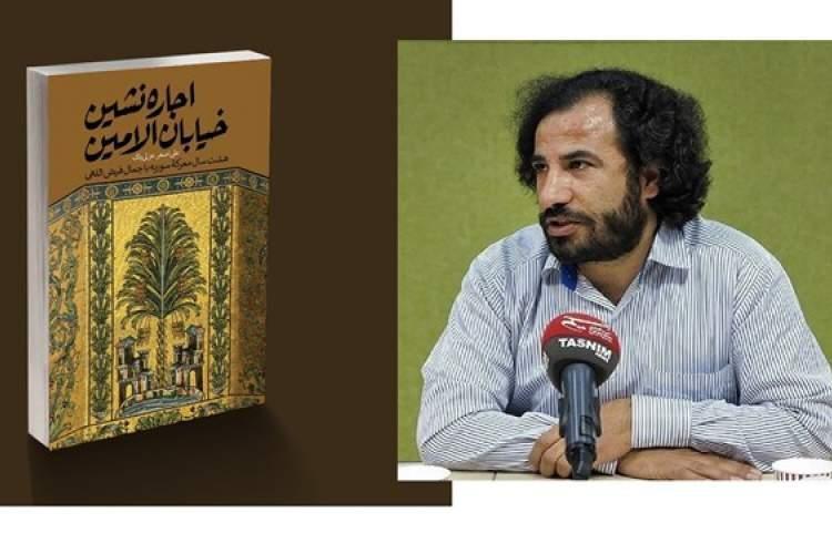 ماجرای کرامتی از حضرت رقیه (س) در تازه ترین اثر عزتی پاک