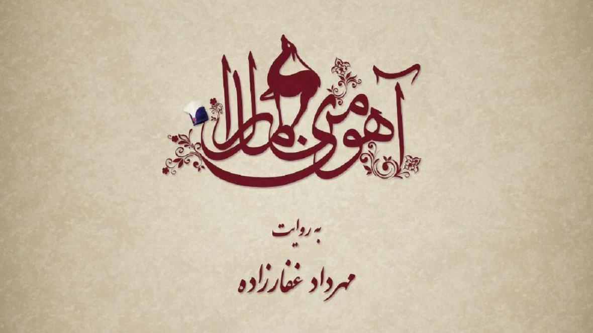 آهوی من مارال بهمن ماه توزیع می گردد، انتخاب بازیگران ادامه دارد